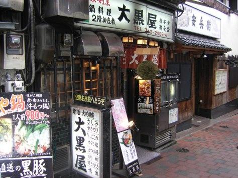 Eine Ladenfront der Yakitori-Straße