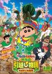 Poster zum aktuellen Shin Chan Movie