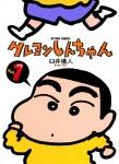 ShinChan01